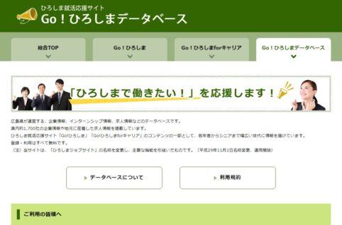 広島の企業は無料で求人情報を掲載できる「Go!ひろしまデータベース」に登録しても良いかもしれません。