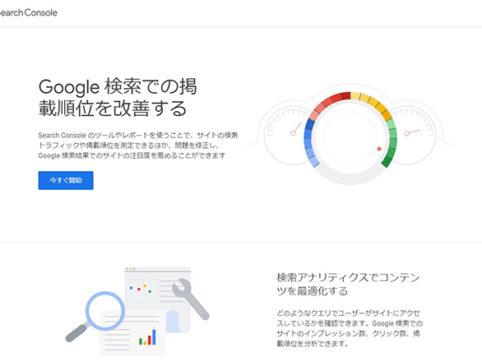 Google Search Consoleで「Googleしごと検索」の状況をチェックできます。