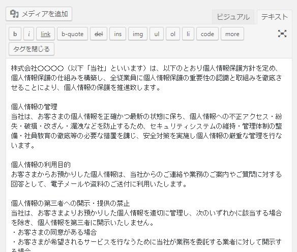 第11回 固定ページでコンテンツページを作成する(プライバシーポリシーページのサンプルあり)