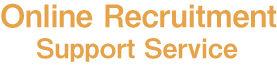 HRCオンライン採用サポートサービス | 採用ホームページ制作 採用動画 採用パンフレット 採用ピッチ資料 採用適性検査 求人票更新代行 | 広島